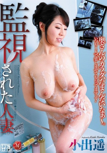 [JUC-572] Observed Married Woman Ode Haruka