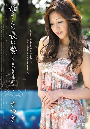 [JUC-578] Mom's Long Hair Satsuki Kirioka