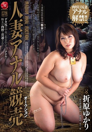 [JUC-584] Married Woman Anal Auction – Yukari Orihara