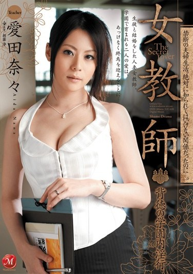 [JUC-620] Female Teacher Corrupted Slut School Nana Aida