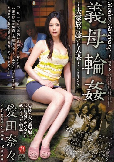 [JUC-664] Mother-in-law Gang Rape – Married Woman Experiences Big Family Affairs – Nana Aida