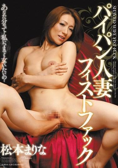 [JUC-685] Shaved Pussy Married Woman Fist Fuck Marina Matsumoto
