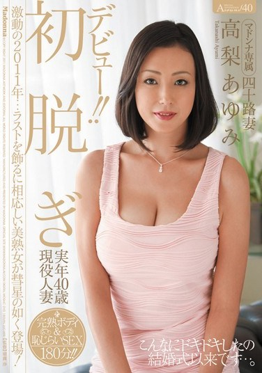 [JUC-695] Madonna 40 Year old Wife First Undressing Debut ! ! Ayumi Takanashi