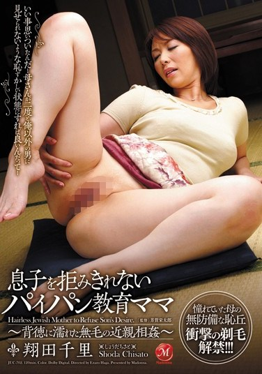 [JUC-702] The Shaved Pussy Educating Mama who can not refuse her son. Wet, hairless incest paves the road to immorality. Chisato Shoda