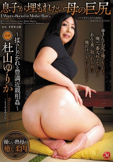 [JUC-712] Mom's Big Butt That Her Son Wants To Bury Himself In! Rubbing Horny Incest~ Yurika Moriyama