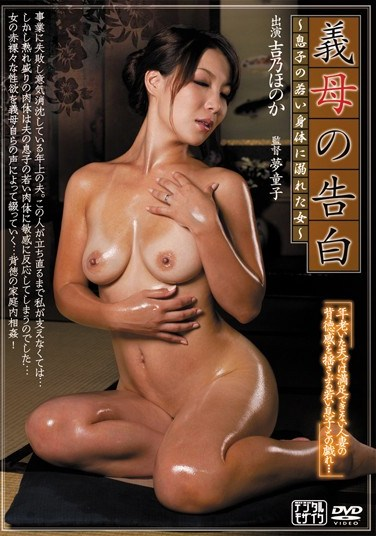 [JUC-727] Mother In Law's Confession – Woman Made Week By Son's Young Body – Honoka Yoshino