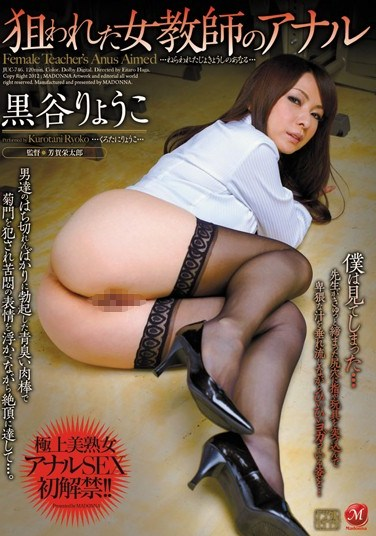 [JUC-746] Desirable Female Teacher's Anal Ryoko Kurotani
