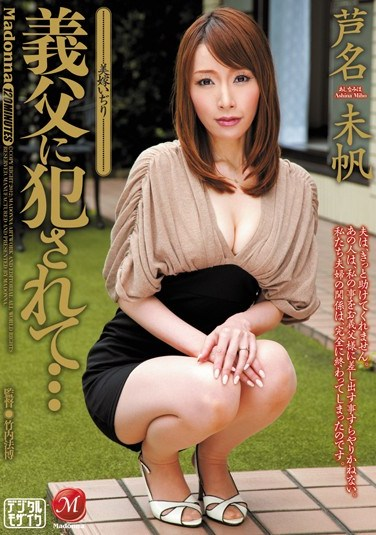 [JUC-748] Violated by Father-in-law… Bride Tease Ashina Miho