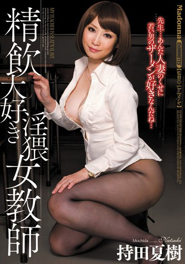 [JUC-797] Slutty Female Teacher Loves Her Drink Natsuki Mochida