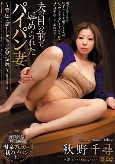 [JUC-798] Shaved Pussy Wife Humiliated Before Husband – Wet, Hairless Pet Broken In to a World of Perversion. Chihiro Akino