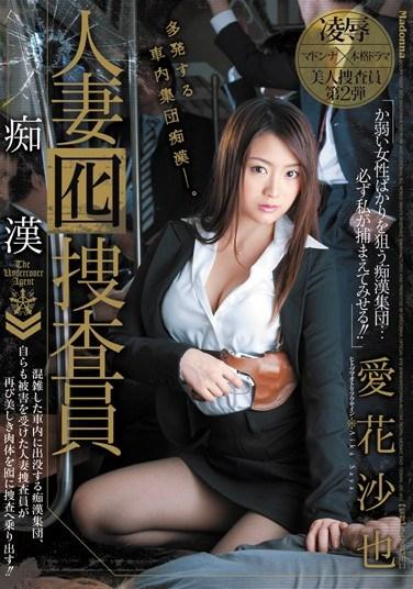 [JUC-851] Molester Lured Married Woman Investigator Saya Aika