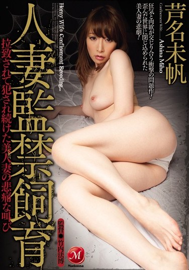 [JUC-853] Confinement and Rearing of a Married Woman – The Sorrowful Screams of a Kidnapped and Repeatedly Violated Married Woman Miho Ashina