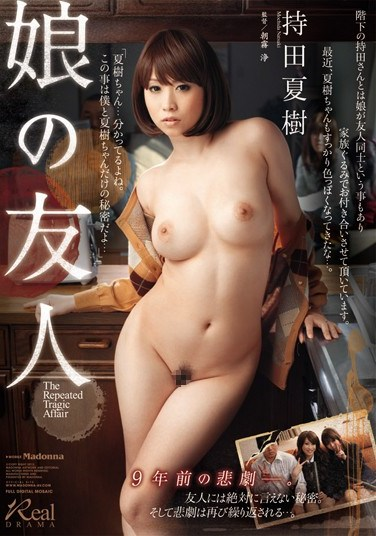 [JUC-854] My Daughter's Friend Natsuki Mochida