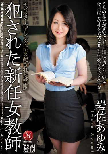 [JUC-866] The New Female Teacher Gets Fucked: An Academy Dictated By Monster Parents! Yumi Iwasa
