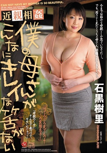 [JUC-867] Incest- My Mother Can't Be This Beautiful Julie Ishiguro