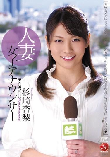 [JUC-868] Married Female Announcer – Anri Sugisaki