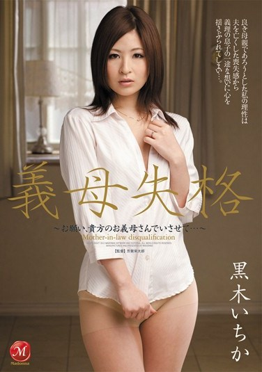 [JUC-874] Disqualified Stepmother -Please, Let Me Be Your Stepmom… – Ichika Kuroki