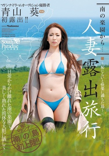 [JUC-884] From the Southern Paradise Married Woman Exhibitionist Travel – Shameful Pleasure on Satisfaction Island – Aoi Aoyama