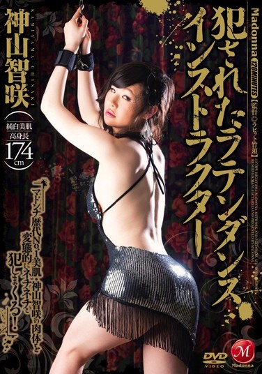 [JUC-919] Violated Latin Dance Instructor Chisaki Kamiya