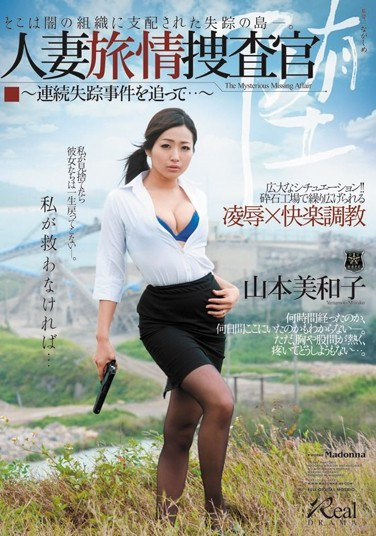 [JUC-923] Married Woman Traveling Investigator: Chasing After a Missing Person Case Miwako Yamamoto