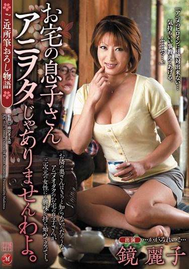 [JUC-932] Your Son is Not an Anime Otaku. Reiko Kagami