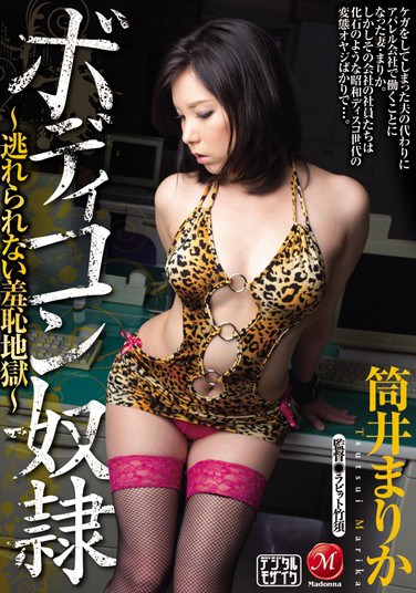[JUC-945] Tight Dress Slave – Unescapable Hell of Shame ( Marika Tsutsui )