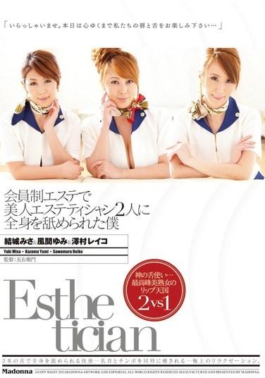 [JUC-998] I Got Licked Head to Toe by 2 Beautiful Estheticians at a Members-Only Massage Parlor – Yumi Kazama , Misa Yuki , Reiko Sawamura