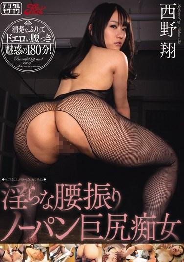 [JUFD-171] Slutty No-Pants Phat Assed Slut Nishino Yuki