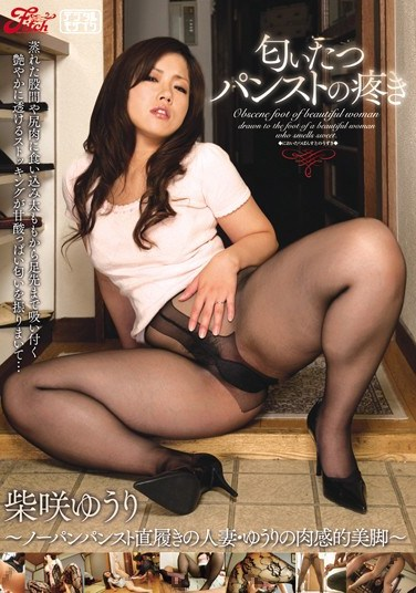 [JUFD-190] Married Woman Wearing Tights Without Underwear – Sexy Temptation From Between Her Legs Yuri Shibasaki