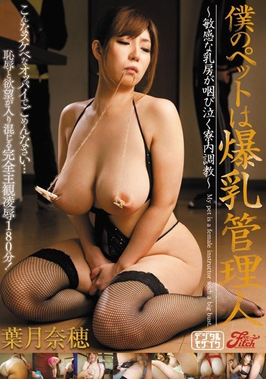 [JUFD-201] My Pet Administrator Has Colossal Titties – Her Sensitive Nipples Cry Out As She Gets Broken In At The Dorm – Naho Hazuki