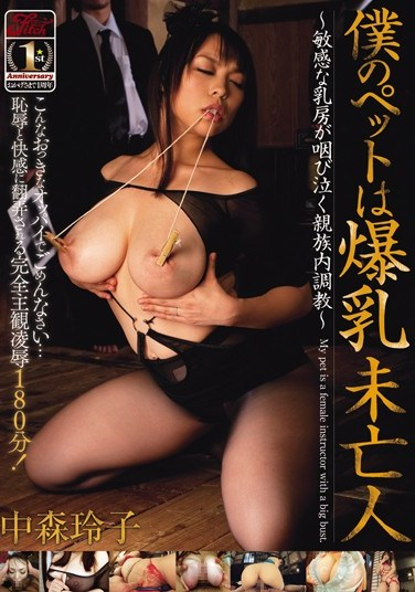 [JUFD-216] My Pet is a Colossal Tits Widow: Torturing A Relative With Sensitive Nipples That Make Her Cry Out! Reiko Nakamori