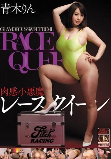 [JUFD-243] Sexy Little Race Queen Devil Rin Aoki