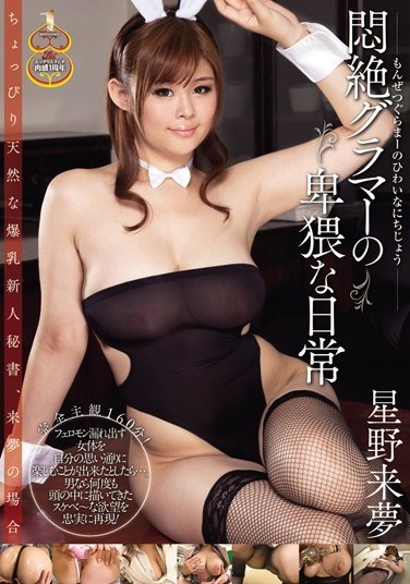 [JUFD-264] The Obscene Daily Life of Heart-stoppingly Giant Balloon Titties. The Case of Ramu, a Slightly Natural Airhead and Fresh-faced Secretary with Colossal Tits. Ramu Hoshino