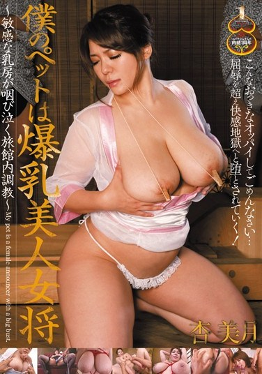 [JUFD-275] My Pet is a Beautiful Hostess with Colossal Tits – Hotel Break In to Make Sensitive Nipples Sob – Mitsuki An