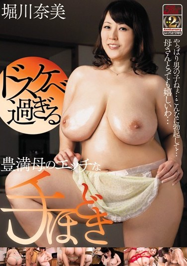 [JUFD-282] Totally Perverted Chubby Mom's Sexual Initiation ( Nami Horikawa )