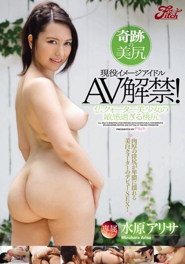 [JUFD-323] Finally Available! Real Life Image Girl's First AV! Part French Beautiful Girl Arisa Mizuhara's Sensuous Peach Ass