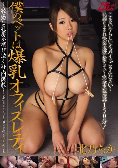 [JUFD-326] My Pet Office Lady Has Colossal Titties – Her Sensitive Nipples Cry Out As She Gets Broken In At Work – Chika Kitano