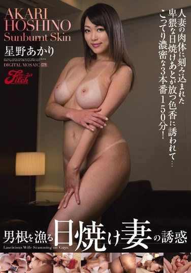 [JUFD-377] Temptation: A Tanned Wive On The Hunt For Dick Akari Hoshino