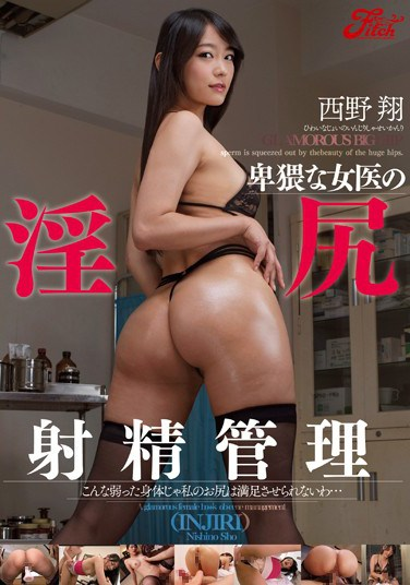 [JUFD-421] The Dirty Ass Ejaculation Management By An Obscene Female Doctor. Sho Nishino