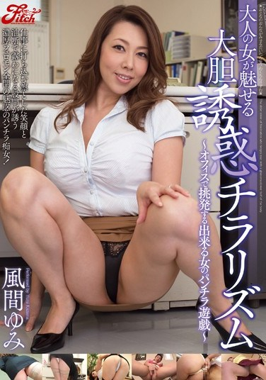 [JUFD-431] The Daring Peepism Of An Adult Woman -The Hard-Working Woman's Provocative Hot Panty Shot Plays In The Office- Yumi Kazama