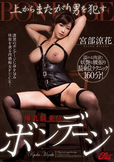 [JUFD-513] Legs Spread To Ravage A Man – Girl With Colossal Tits Rides Cowgirl With Bondage Ryoka Miyabe