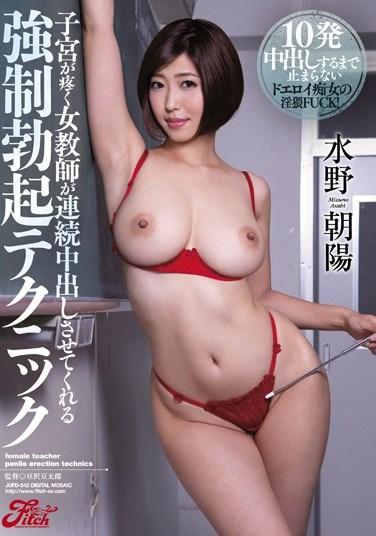 [JUFD-542] The Female Teacher With Aching Loins Whose Cock Hardening Techniques Will Make You Cum Inside Her Over And Over Asahi Mizuno
