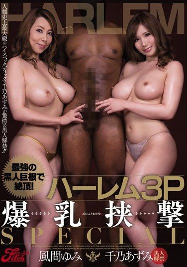 [JUFD-553] Strongest Big Black Cock Orgasms! Harlem Threesome Colossal Tits Group Special Yumi Kazama Azumi Chino