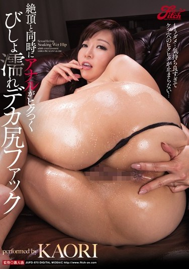 [JUFD-570] Ecstatic Ass Trembling Dripping Wet Big Assed Fucking KAORI
