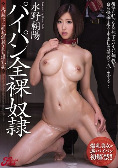 [JUFD-581] Nude Shaved Pussy Slave – Married Slut With Colossal Tits Has Her Snatch Shaved And Broken In By Her Husband's Subordinate Asahi Mizuno