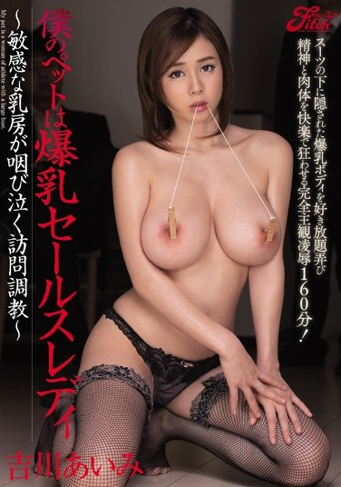 [JUFD-583] My Pet Is A Saleslady With Colossal Tits ~Her Sensitive Nipples Are Dripping As I Break Her In~ Aimi Yoshikawa