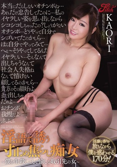 [JUFD-593] A Slut Who Tempts With Dirty Talk And Teases With Pull Out Sex ~ My Business Partner Who Enjoys Torturing Me To Death ~ KAORI