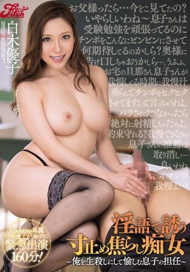 [JUFD-609] The Teasing Perverted Woman Who Tempts Men With Dirty Talk -My Son's Teacher Enjoys Teasing Me- Yuko Shiraki
