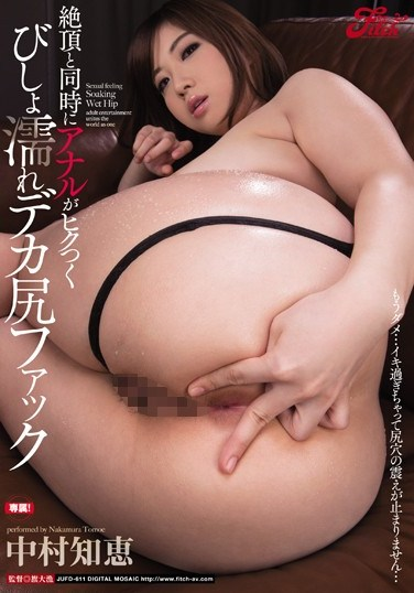 [JUFD-611] Dripping Wet Anal Fucking With Ass Shaking Thunderous Ecstasy At The Moment Of Cumming Tomoe Nakamura
