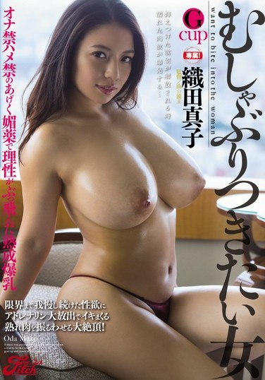 [JUFD-613] Women We Want To Pounce On After Being Forbidden To Masturbate Or Fuck, She And Her Colossal Tits Were About To Get Mind Blown, With The Help Of Aphrodisiacs Mako Oda